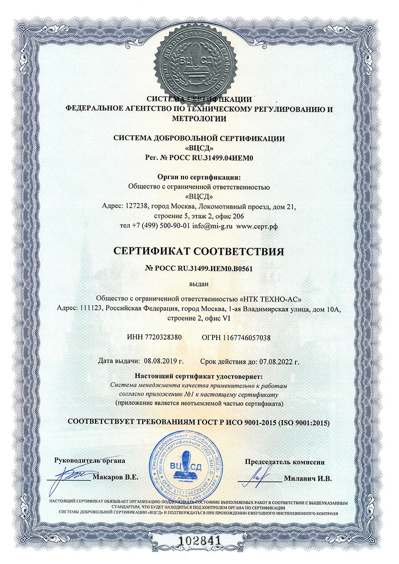 GOST R ISO 9001-2015 certified